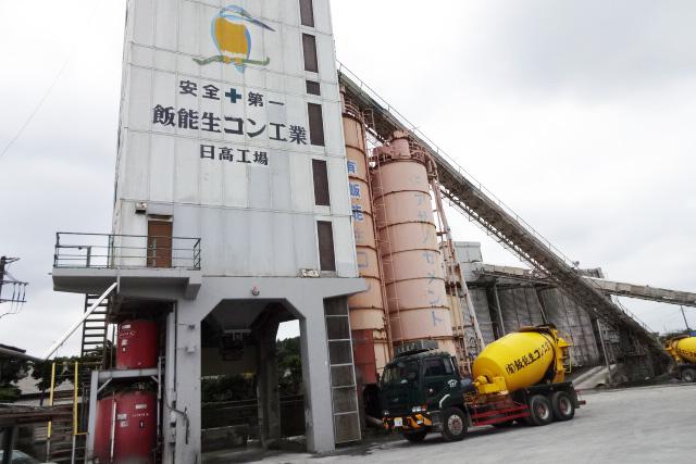 ㈲飯能生コン工業・日高工場