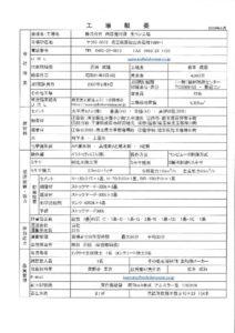 ㈱西田建材店工場概要のサムネイル