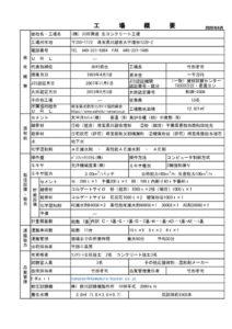 ㈱川村興産工場概要のサムネイル