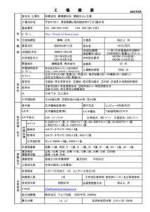 ㈲廣嶋建材店工場概要のサムネイル